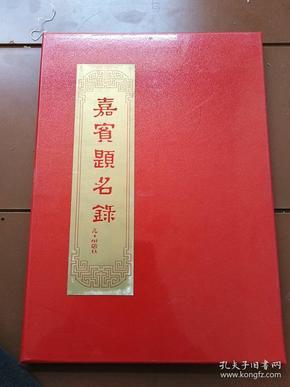 嘉宾题名录。中国园林博物馆工程百吨钢梁合龙吊装仪式。题名录