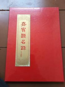 嘉賓題名錄。中國園林博物館工程百噸鋼梁合龍吊裝儀式。題名錄
