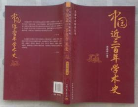 民国学术经典丛书:中国近三百年学术史