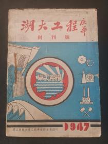 民国创刊号,《湖大工程》湖南长沙国立大学发行,民国三十六年