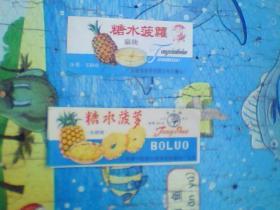 老商标;糖水菠萝 (广西南宁国营九曲湾罐头厂)