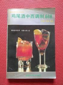 鸡尾酒中西调制668