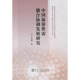 中国旅游供需耦合协调发展研究