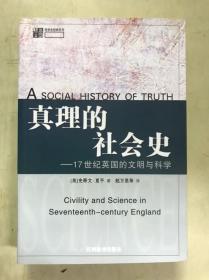 真理的社会史——17世纪英国的文明与科学