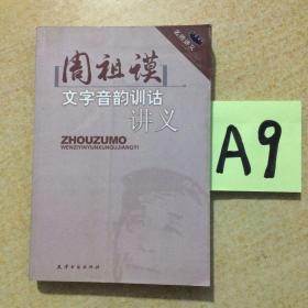 名师讲义:周祖谟文字音韵训诂讲义~~~~~满25包邮!