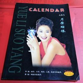 CALENDAR ABA 月历缩样【2001年】,品相如图