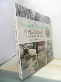 多肉女王的花园:多肉养护及设计精要事典