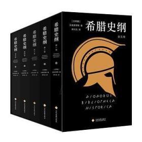 希腊史纲(全5册)(精装)