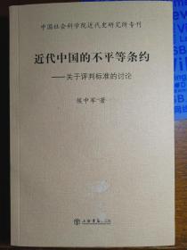 近代中国的不平等条约:关于评判标准的讨论(请见描述)