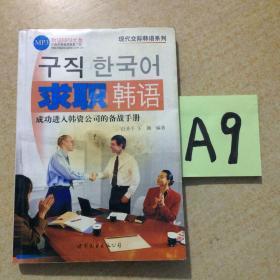 求职韩语:成功进入韩资公司的备战手册