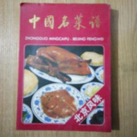 中国名菜谱(北京风味)2015.8.3