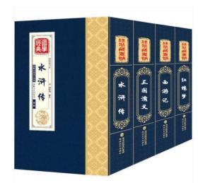 正版三国演义+西游记+水浒传+红楼梦 原著线装 中国四大名著全集 文学名著书籍青少年学生版白话文古典小说四大名著