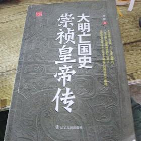 大明亡国史 崇祯皇帝传