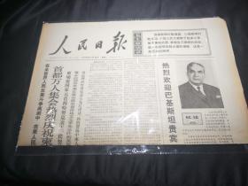 人民日报1970年11月10日