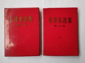 1968年江苏印刷红塑封面《毛泽东选集》第一、二、三、四卷)第四卷1969年江苏印刷