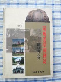 司马光茔祠碑志:图录与校释