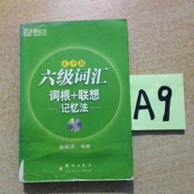 新东方·六级词汇词根、联想记忆法(乱序版)(无光盘)~~~~~满25包邮!