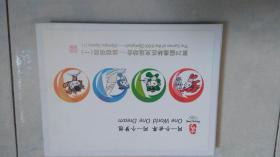 第29届奥林匹克运动会—运动项目(一)纪念邮册 品好带外盒