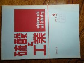 硫酸工业(日文版)【1972.08 25卷8号】