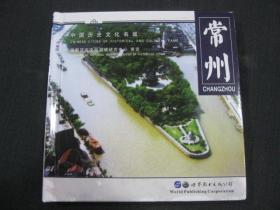 中国历史文化名城--常州(48开,精装,彩色)