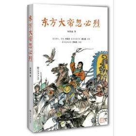 新书--东方大帝忽必烈