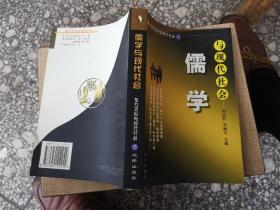 儒学与现代社会