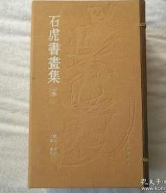 石虎书画集(全七册) 9F25a