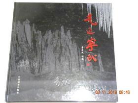 走进宁武画册(2009年)