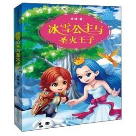 冰雪公主与圣火王子/冰雪精灵系列