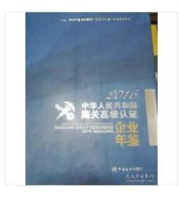 中华人民共和国海关高级认证企业年鉴(2016)    9F25d