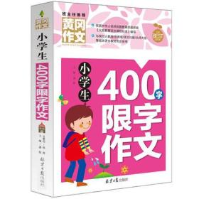 小学生400字限字作文/黄冈作文