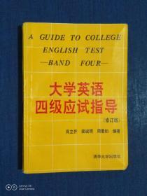 《大学英语四级应试指导》