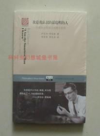 正版 哲人石丛书 我是我认识的最聪明的人:一位诺贝尔奖得主的艰辛旅程