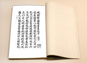 【复印件】地理精蕴图书集成古本本