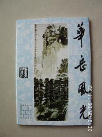 华岳风光明信片 (连封套10张全 )按图发货 严者勿拍 售后不退 谢谢理解!