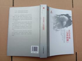 亲历者说氢弹研制【20世纪中国科学口述史】.