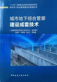 城市地下综合管廊建设成套技术