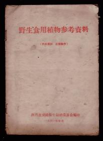 秦岭《野生食用植物参考资料》1961年 孔网孤本