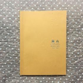 锺山 创刊四十周年纪念 1978 -2018