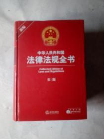 中华人民共和国法律法规全书