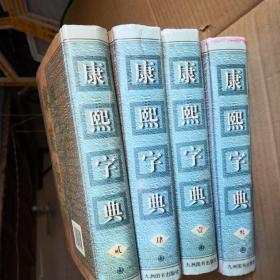 康熙字典--(现代版)全四册横排标点注音补正 馆藏