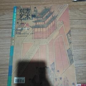 东方艺术经典2007.7月下半月