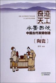 奇迹天工.水墨图说中国古代发明创造 陶瓷