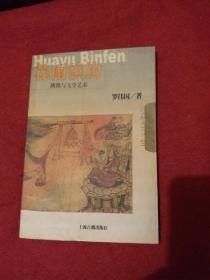 花雨缤纷--佛教与文学艺术——佛教常识丛书
