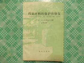 档案材料的保护和修复