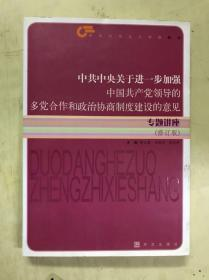 《中共中央关于进一步加强中国共产党领导的多党合作和政治协商制度建设的意见》专题讲座