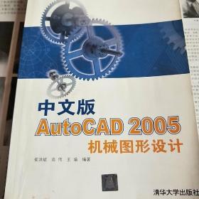 中文版AutoCAD 2005机械图形设计