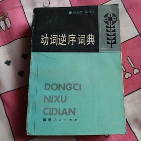动词逆序词典(福建人民出版社、86年一版一印、印数26860册)