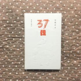 短篇小说合集 37传