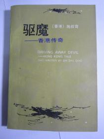 驱魔——香港传奇